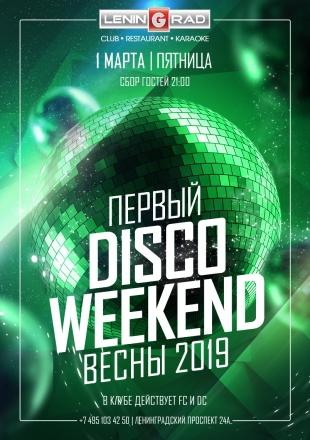 1 марта 2019 | ПЕРВЫЙ DISCO weekend ВЕСНЫ 2019