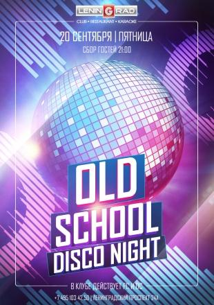 20 сентября 2019 | OLD SCHOOL DISCO NIGHT