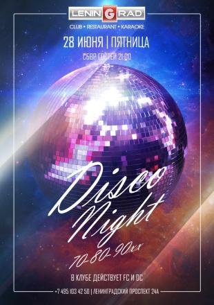 28 июня 2019 | DISCO NIGHT 70-80-90h