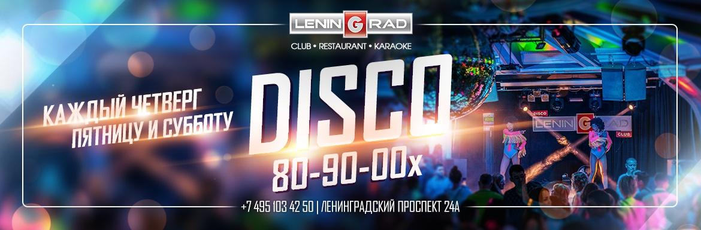 Диско клуб ленинград в москве официальный работа в ночных клубах москвы в выходные
